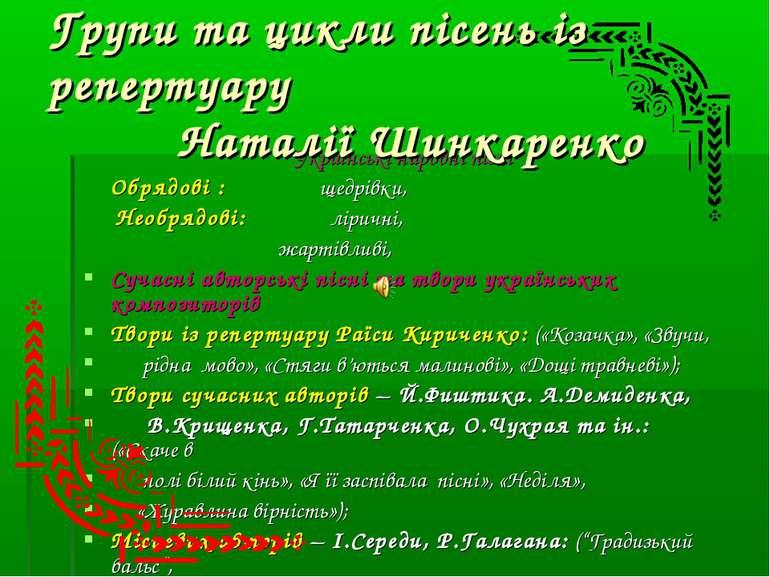 Українські народні пісні Обрядові : щедрівки, Необрядові: ліричні, жартівливі...