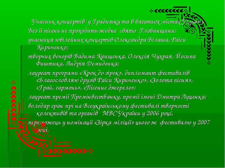 Учасник концертів у Градизьку та в багатьох містах України. Без її пісень не ...