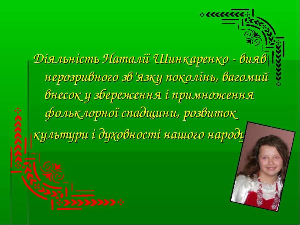 Діяльність Наталії Шинкаренко - вияв нерозривного зв'язку поколінь, вагомий в...