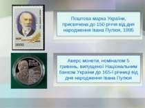 Аверс монети, номіналом 5 гривень, випущеної Національним банком України до 1...