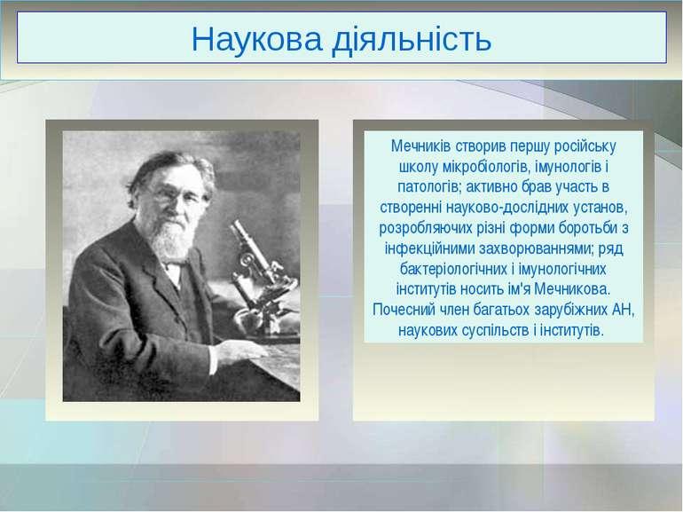 Наукова діяльність Мечників створив першу російську школу мікробіологів, імун...