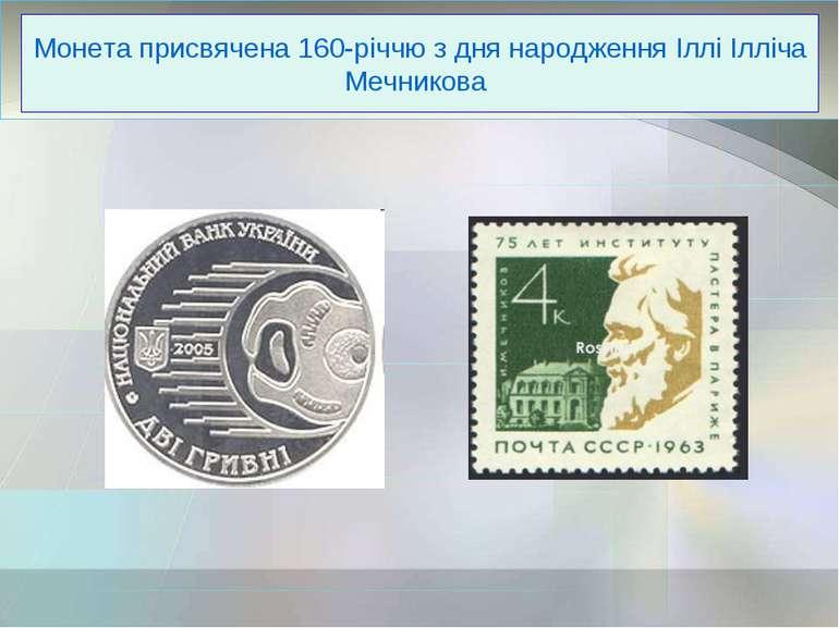 Монета присвячена 160-річчю з дня народження Іллі Ілліча Мечникова