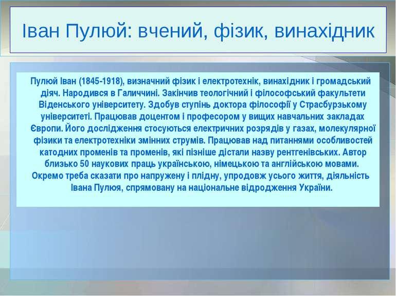 Іван Пулюй: вчений, фізик, винахідник Пулюй Іван (1845-1918), визначний фізик...