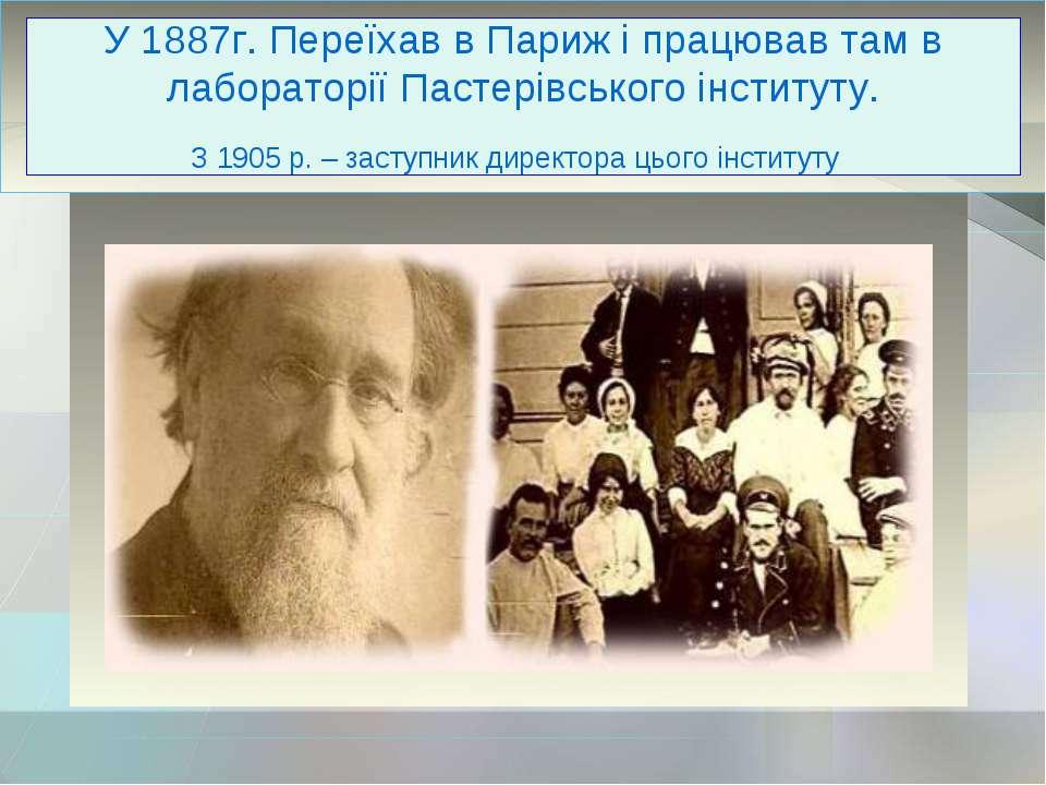 Наукова діяльність У 1887г. Переїхав в Париж і працював там в лабораторії Пас...