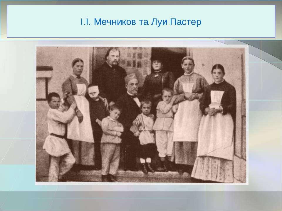 І.І. Мечников та Луи Пастер