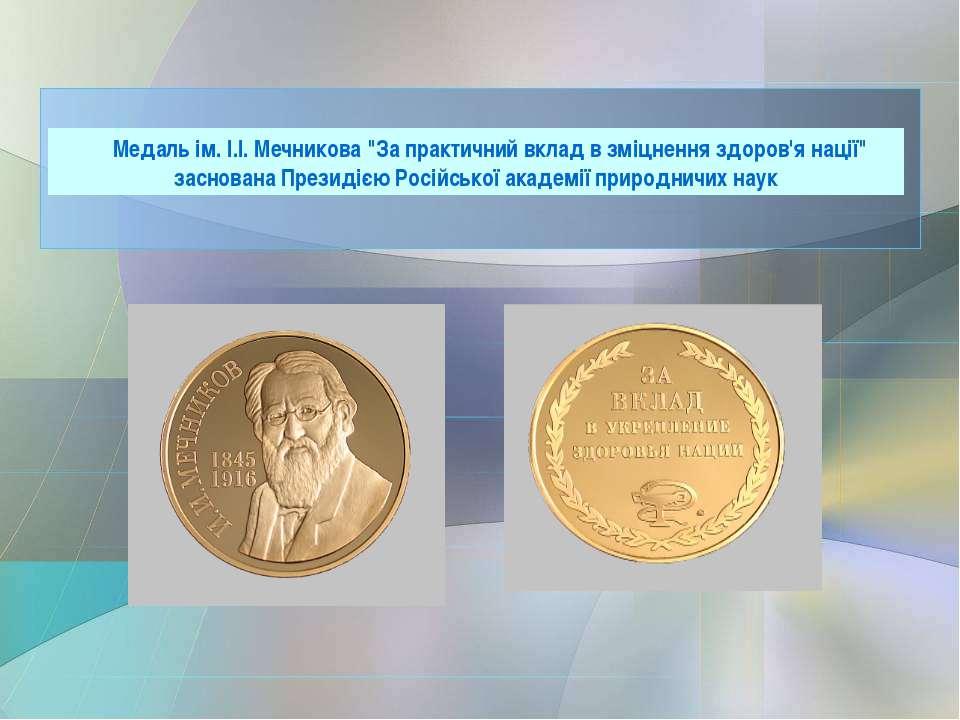 """Медаль ім. І.І. Мечникова """"За практичний вклад в зміцнення здоров'я нації"""" за..."""