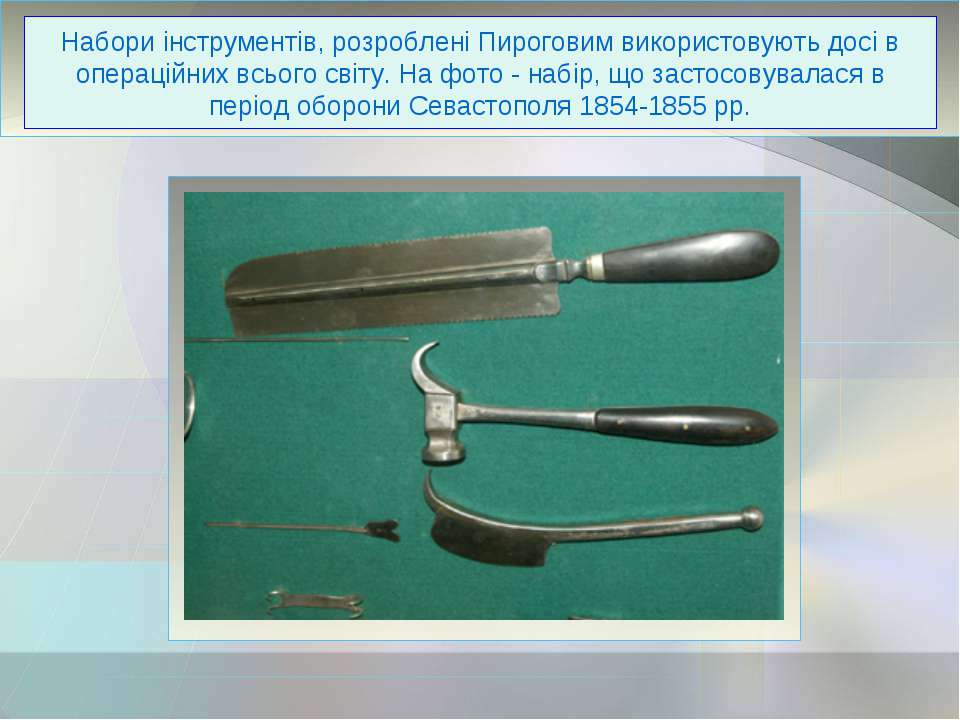 Набори інструментів, розроблені Пироговим використовують досі в операційних в...