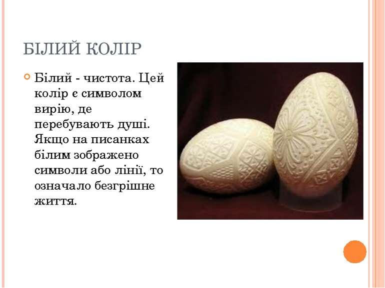 БІЛИЙ КОЛІР Білий - чистота. Цей колір є символом вирію, де перебувають душі....