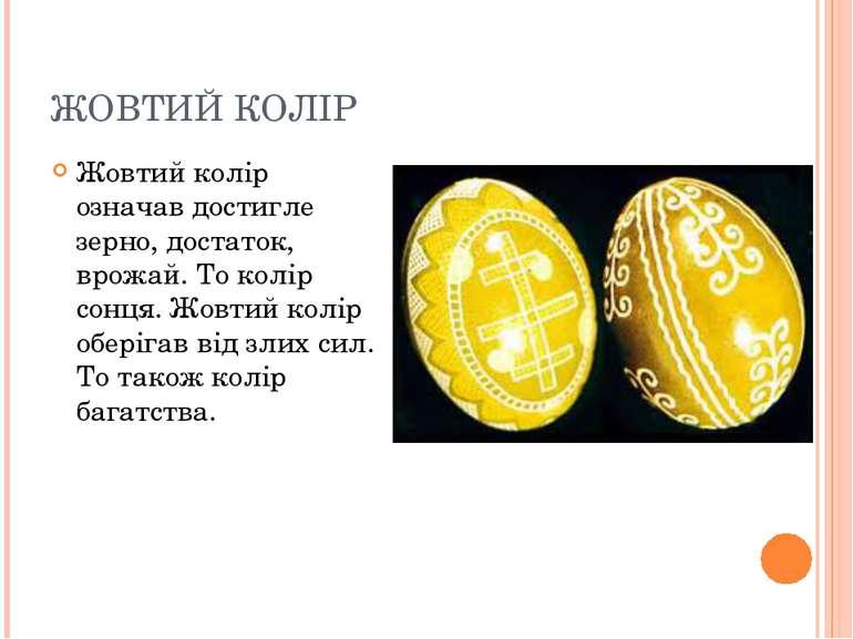 ЖОВТИЙ КОЛІР Жовтий колір означав достигле зерно, достаток, врожай. То колір ...