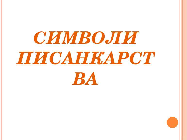 СИМВОЛИ ПИСАНКАРСТВА