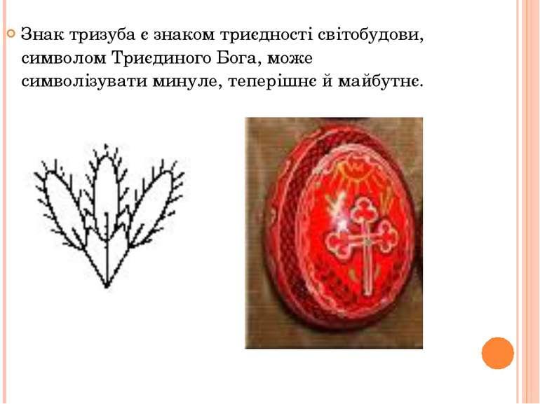 Знак тризуба є знаком триєдності світобудови, символом Триєдиного Бога, може ...