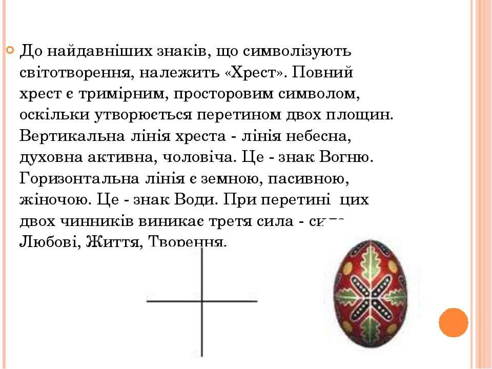 До найдавніших знаків, що символізують світотворення, належить «Хрест». Повни...