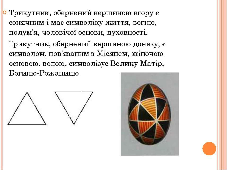 Трикутник, обернений вершиною вгору є сонячним і має символіку життя, вогню, ...