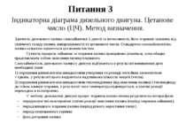 Питання 3 Індикаторна діаграма дизельного двигуна. Цетанове число (ЦЧ). Метод...