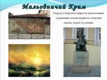 Мальовничий Крим Морські узбережжя надихали письменників, художників, компози...
