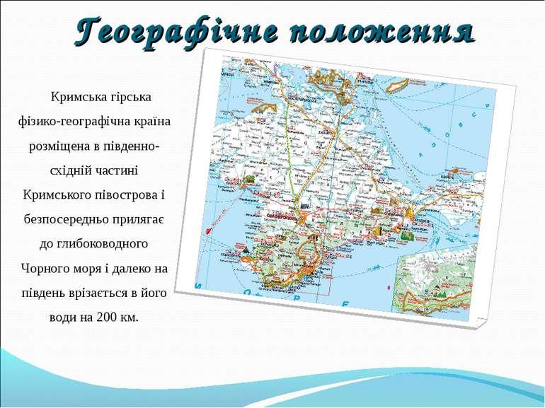 Географічне положення Кримська гірська фізико-географічна країна розміщена в ...