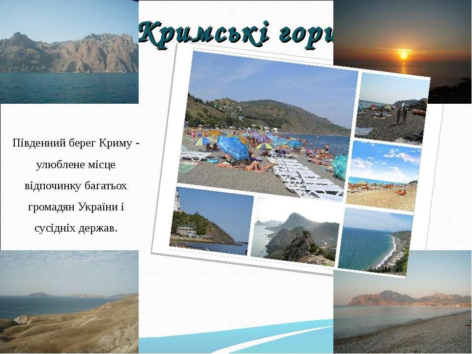 Кримські гори Південний берег Криму - улюблене місце відпочинку багатьох гром...