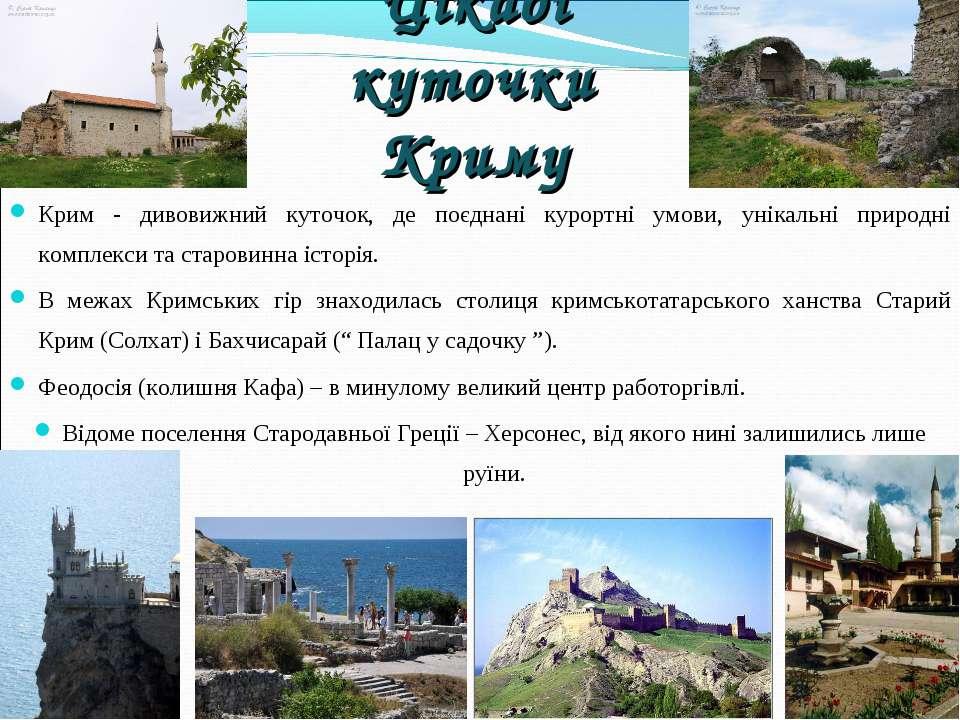 Цікаві куточки Криму Крим - дивовижний куточок, де поєднані курортні умови, у...