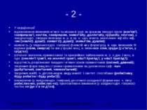- 2 - У морфології: відмінювання іменників м'якої та мішаної груп за зразком ...