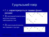 Гуцульський говір Г. г. характеризується такими фонет. рисами: 1) наголошений...