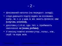 - 2 - фіксований наголос (на передост. складі); сліди давнього поділу відмін ...