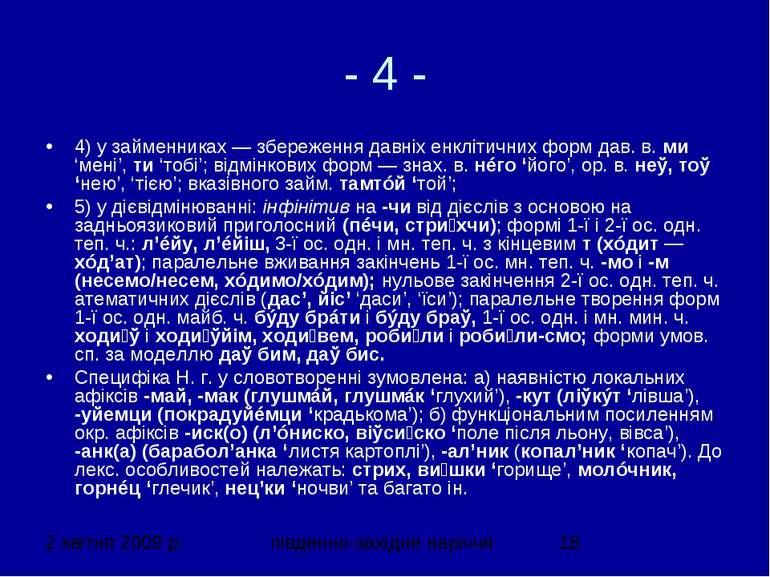 - 4 - 4) у займенниках — збереження давніх енклітичних форм дав. в. ми 'мені'...