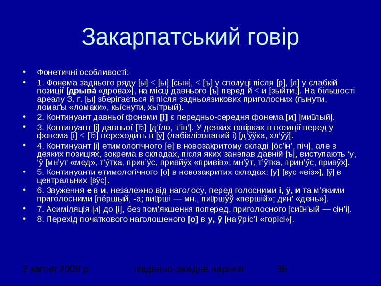 Закарпатський говір Фонетичні особливості: 1. Фонема заднього ряду [ы] < [ы] ...