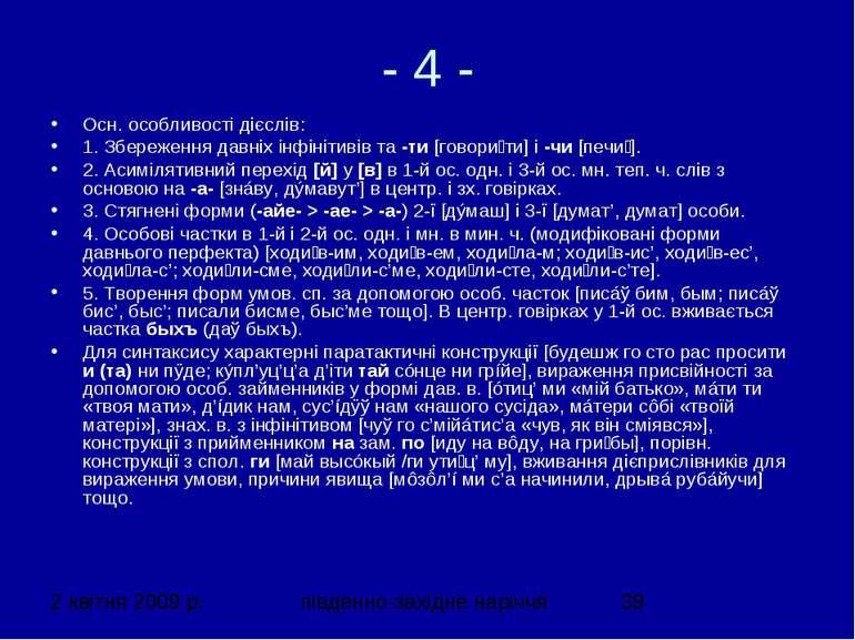 - 4 - Осн. особливості дієслів: 1. Збереження давніх інфінітивів та -ти [гово...