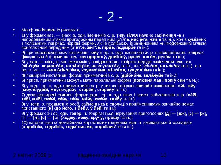 - 2 - Морфологічними їх рисами є: 1) у формах наз. — знах. в. одн. іменників ...