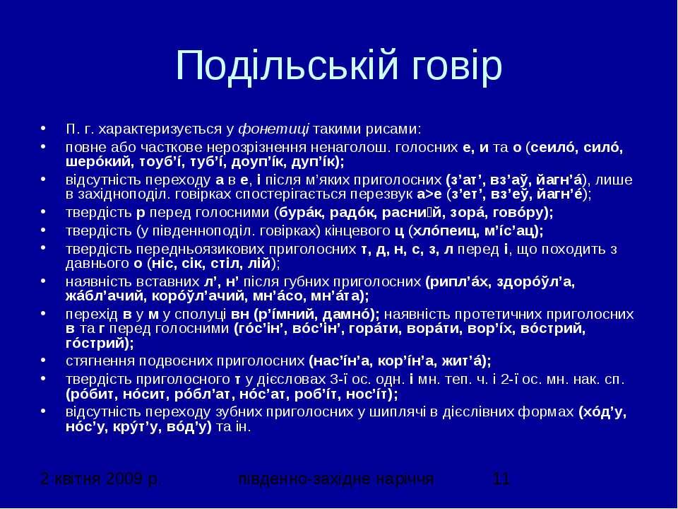 Подільській говір П. г. характеризується у фонетиці такими рисами: повне або ...