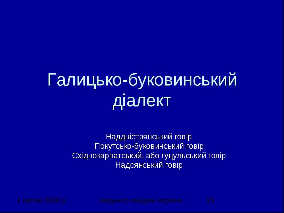 Галицько-буковинський діалект Наддністрянський говір Покутсько-буковинський г...