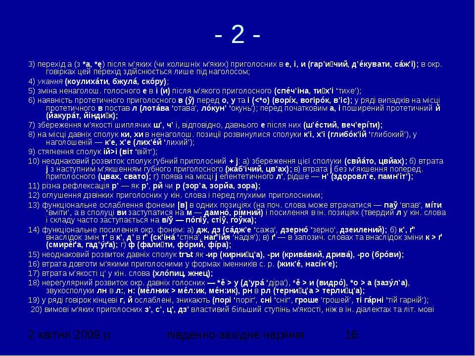 - 2 - 3) перехід а (з *а, *ę) після м'яких (чи колишніх м'яких) приголосних в...