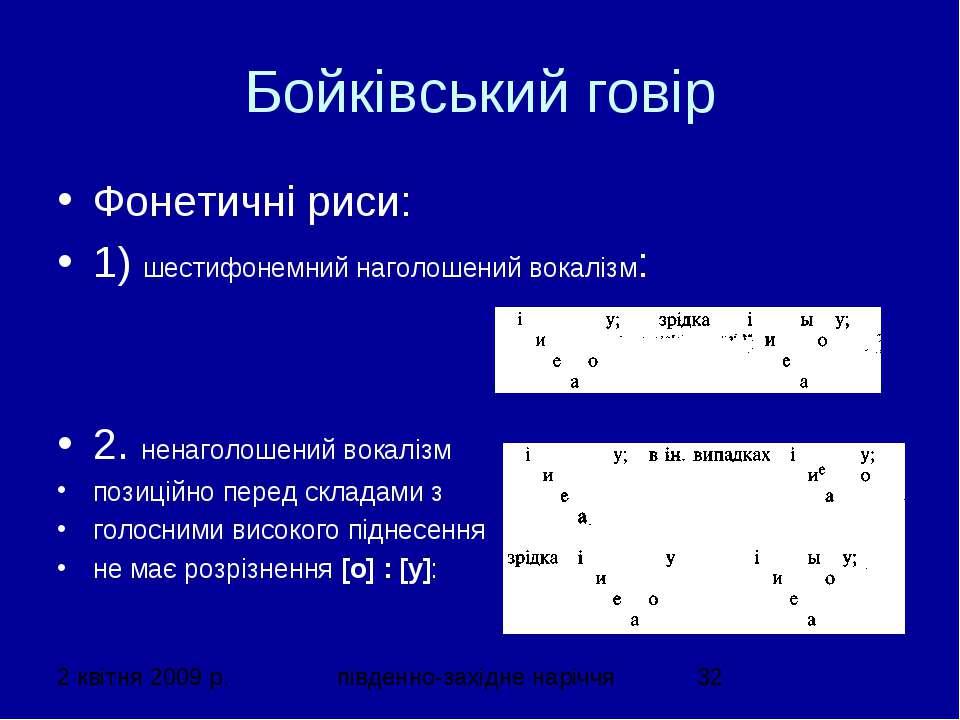 Бойківський говір Фонетичні риси: 1) шестифонемний наголошений вокалізм: 2. н...