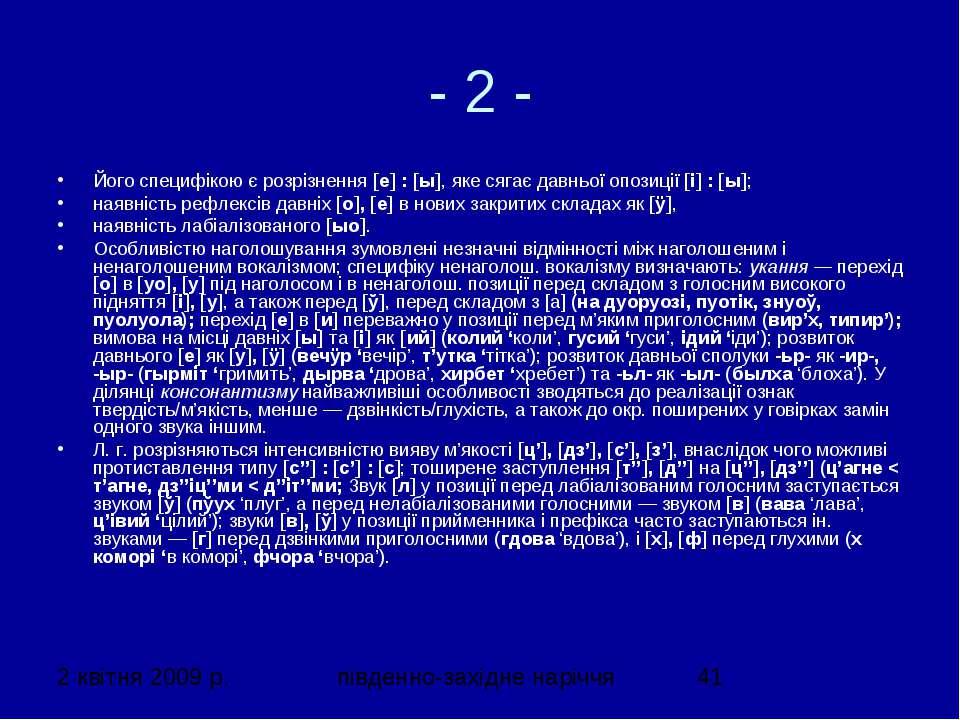 - 2 - Його специфікою є розрізнення [е] : [ы], яке сягає давньої опозиції [і]...