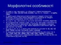 Морфологічні особливості 1) у дав. в. одн. іменників ч. р. в більшості говіро...