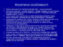 Фонетичні особливості Зрідка визначається нейтралізація [а] : [о] — акання (м...