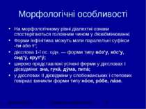 Морфологічні особливості На морфологічному рівні діалектні ознаки спостерігаю...
