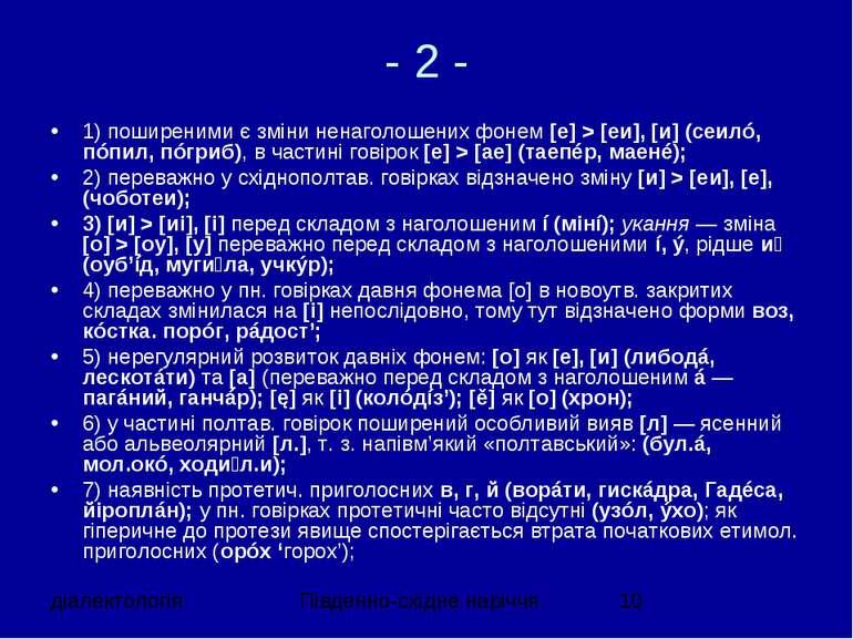 - 2 - 1) поширеними є зміни ненаголошених фонем [е] > [еи], [и] (сеилó, пóпил...