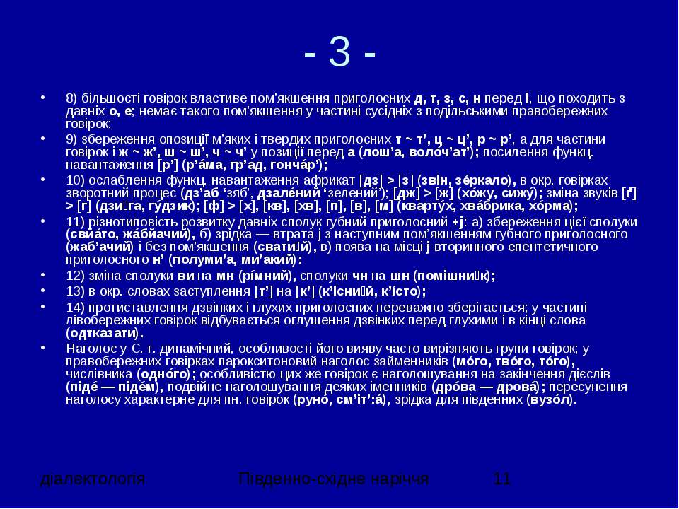 - 3 - 8) більшості говірок властиве пом'якшення приголосних д, т, з, с, н пер...