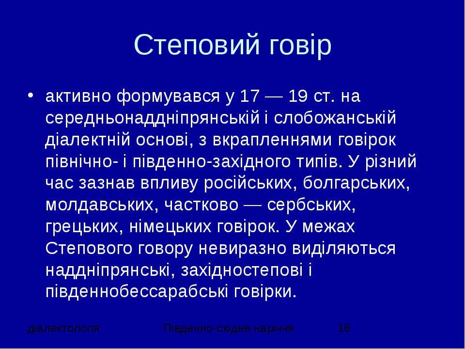 Степовий говір активно формувався у 17 — 19 ст. на середньонаддніпрянській і ...