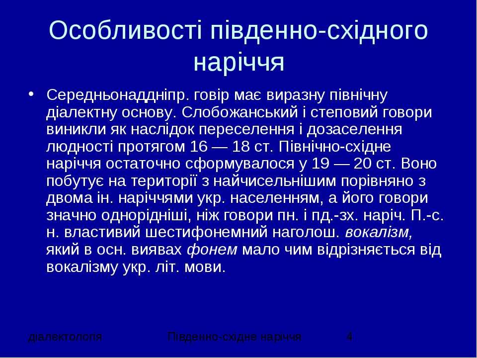 Особливості південно-східного наріччя Середньонаддніпр. говір має виразну пів...
