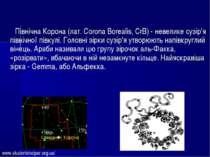 Північна Корона (лат. Corona Borealis, CrB) - невелике сузір'я північної півк...