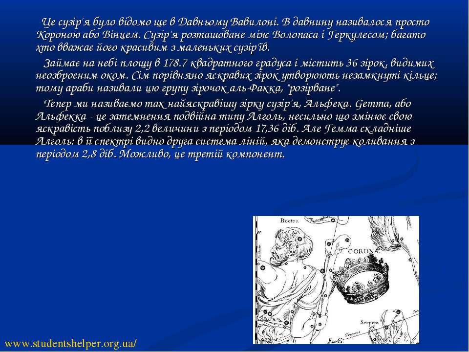 Це сузір'я було відомо ще в Давньому Вавилоні. В давнину називалося просто Ко...