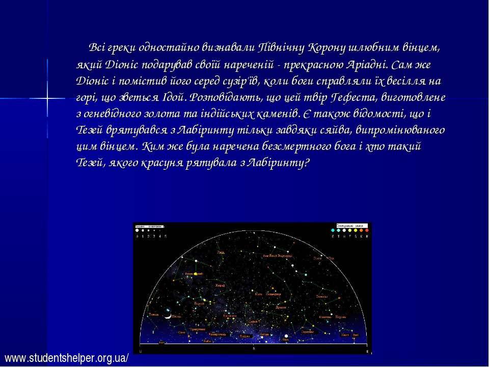 Всі греки одностайно визнавали Північну Корону шлюбним вінцем, який Діоніс по...