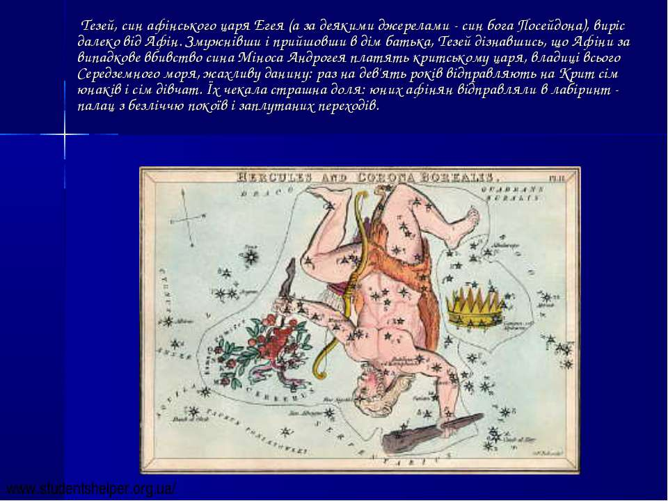 Тезей, син афінського царя Егея (а за деякими джерелами - син бога Посейдона)...