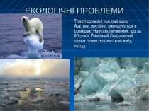 ЕКОЛОГІЧНІ ПРОБЛЕМИ Товсті крижані льодові маси Арктики постійно зменшуються ...