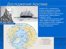 """Дослідження Арктики Судно """"Фрам"""" Дослідження Арктики"""