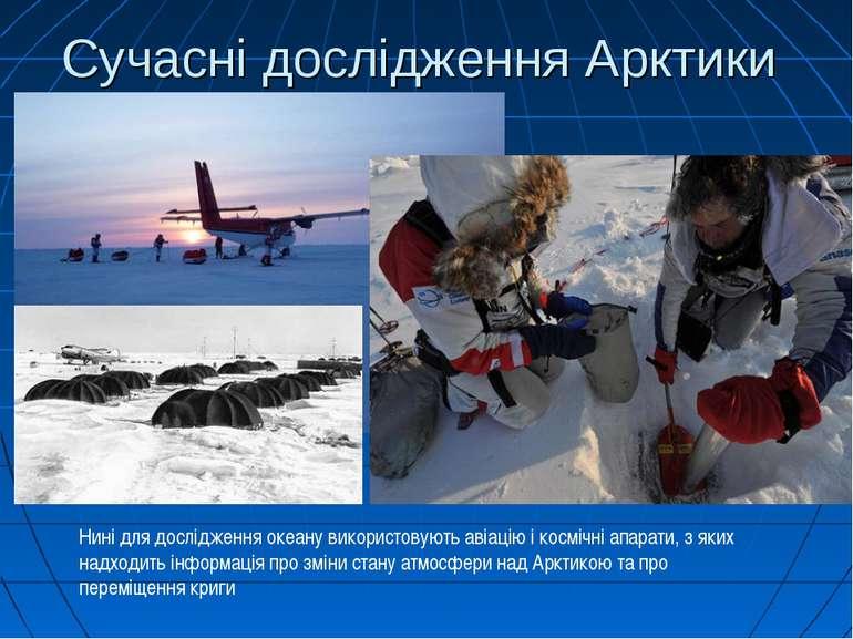 Сучасні дослідження Арктики Нині для дослідження океану використовують авіаці...
