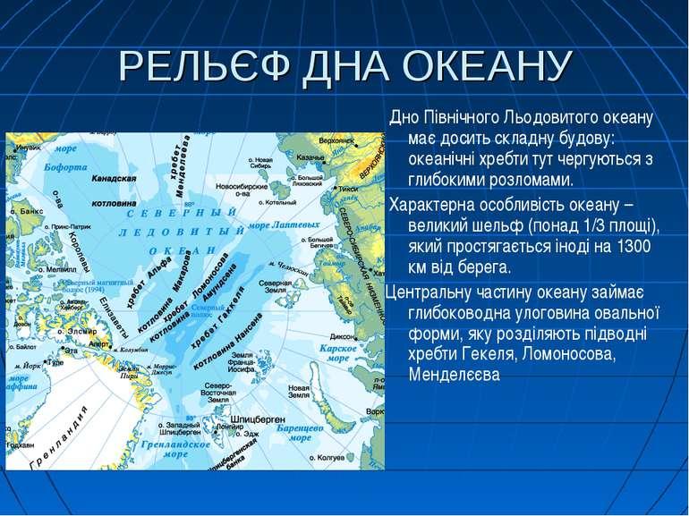 РЕЛЬЄФ ДНА ОКЕАНУ Дно Північного Льодовитого океану має досить складну будову...
