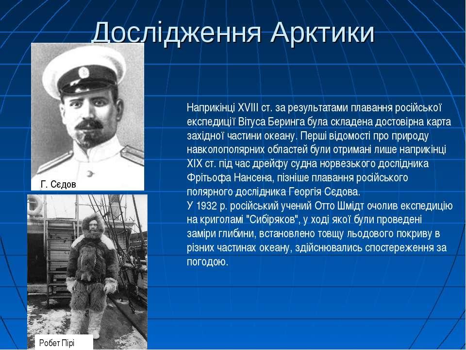 Дослідження Арктики Робет Пірі Наприкінці XVIII ст. за результатами плавання ...